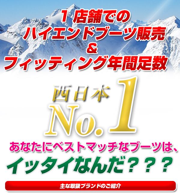 1店舗でのハイエンドブーツ販売&フィッティング年間足数 西日本No.1