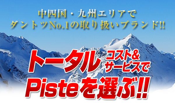 中四国・九州エリアでダントツNo.1の取り扱いブランド!!