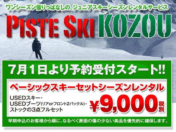 ワンシーズン借りっぱなしの、ジュニアスキーシーズンレンタルサービス