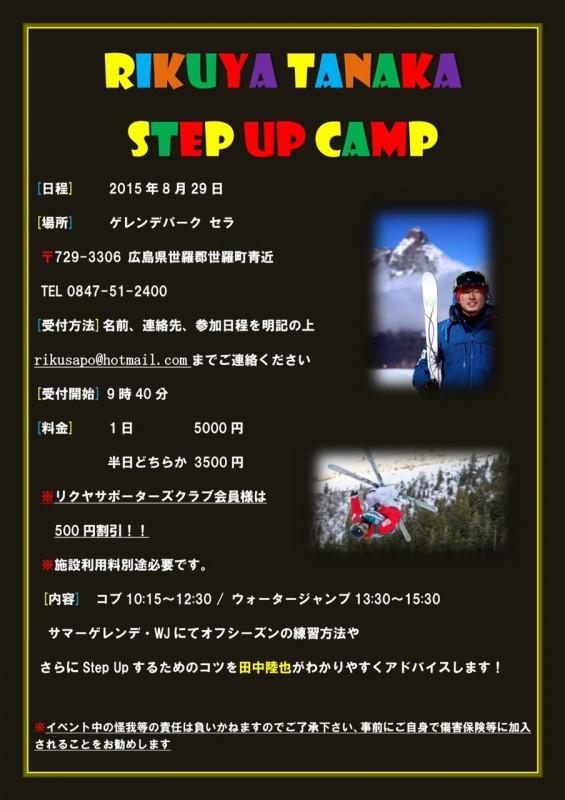 WJキャンプ20151437540556569